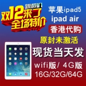 Apple/苹果 iPad Air 16GB WIFI 平板电脑 代购 iPad5